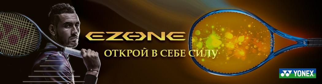 New Ezone 2020